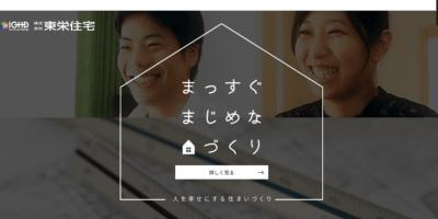 株式会社東栄住宅の画像