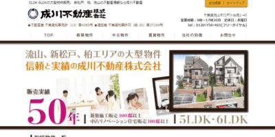 成川不動産株式会社の画像
