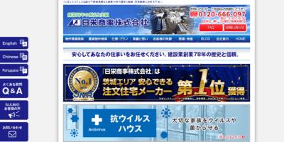 日栄商事株式会社の画像