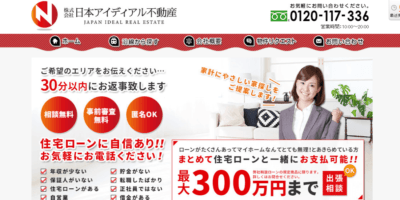 日本アイディアル不動産の画像
