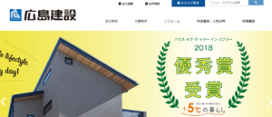 広島建設株式会社の画像1