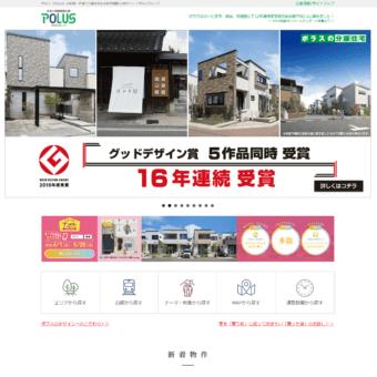 ポラス(株式会社中央住宅)の画像