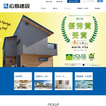 広島建設株式会社の画像