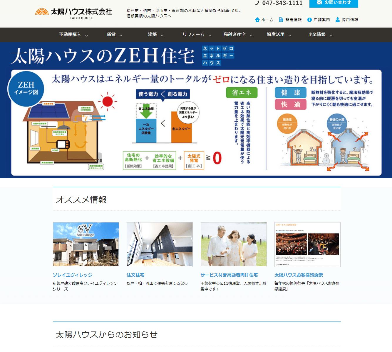 太陽ハウス株式会社