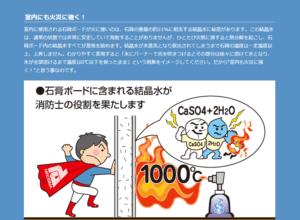 広島建設株式会社の画像3
